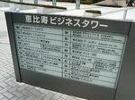 20090308_ダーツライブ社01.jpg