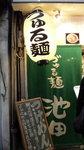 20091220_づゅる麺01.jpg