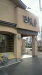 201001023_どん亭.jpg