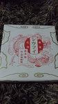 20100809_特選シウマイ01.jpg