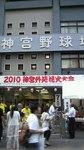 20100819_神宮花火01.jpg
