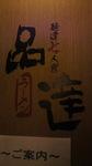 20101227_品達.jpg