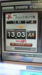 20111030_AAフライト.jpg