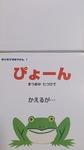 20130520_ぴょーん01.jpg